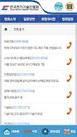 Screenshot of 한국전기기술인협회