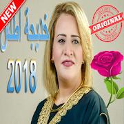 أغاني خديجة أطلس  بدون أنترنيت Khadija Atlas