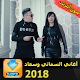 Hicham Smati Avec Cheba Souad 2018 for PC-Windows 7,8,10 and Mac