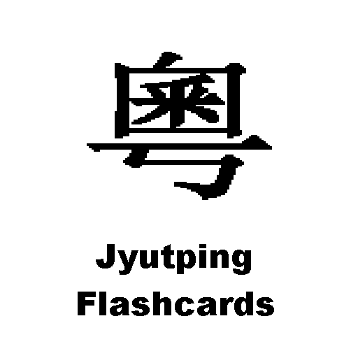 Jyutping Chinese Flashcard 教育 LOGO-玩APPs