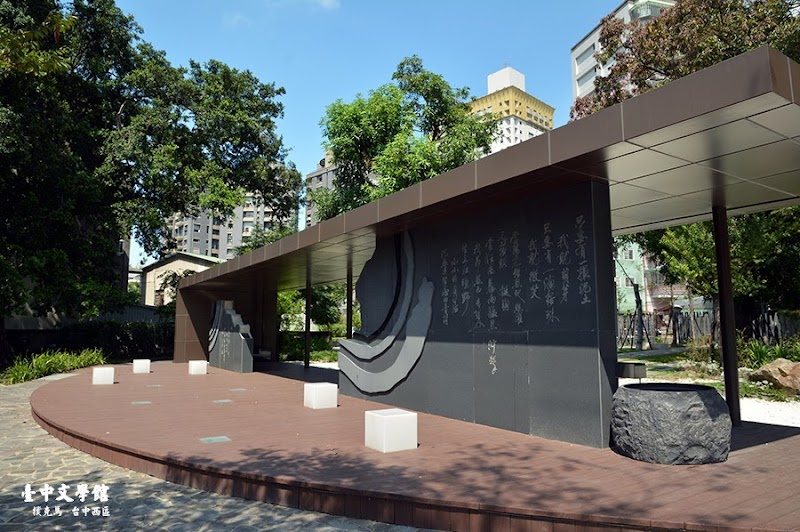 臺中文學館