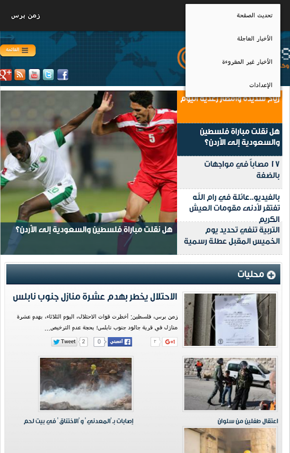 Zamn Press- screenshot