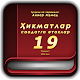 Download Ҳикматлар–саодатга етаклар 19 For PC Windows and Mac