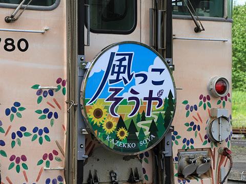JR北海道 観光列車「風っこそうや」 音威子府にて_24
