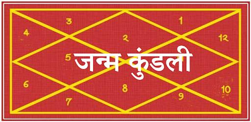 जन्म कुंडली हिंदी में - Apps on Google Play