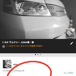 ヴォクシー  AZR60型・煌のカスタム事例画像 ryouさんの2018年12月14日21:24の投稿