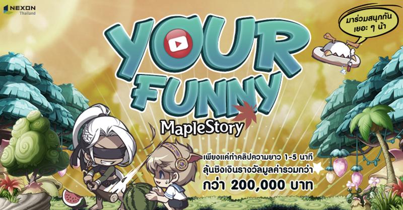 [MapleStory] เชิญร่วมกิจกรรมส่งคลิปชิงเงินรางวัลมูลค่ารวมกว่า 2 แสน!