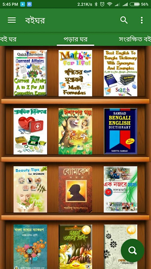 Boighor - Bangla Audio Ebook- screenshot