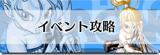 クロノトリガー_イベント攻略
