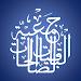 جمعية الباقيات الصالحات icon