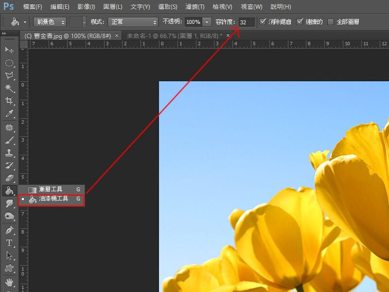 PhotoShop油漆桶工具,這個真的不是開玩笑的