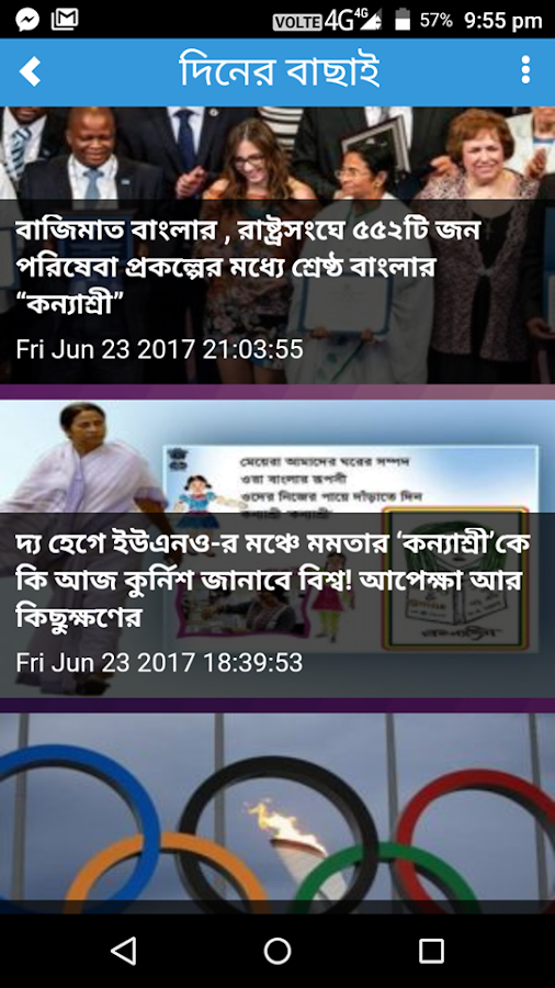 খবর ২৪ ঘণ্টা- screenshot