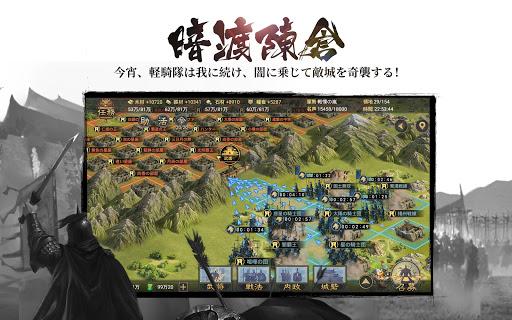 u5927u4e09u56fdu5fd7 apkpoly screenshots 10