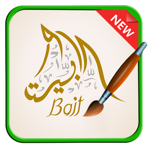 Calligraphy Name Art Maker Apk Download 1