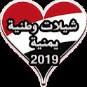 شيلات وطنية يمنية 2019 icon