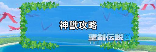 聖剣伝説3_神獣攻略
