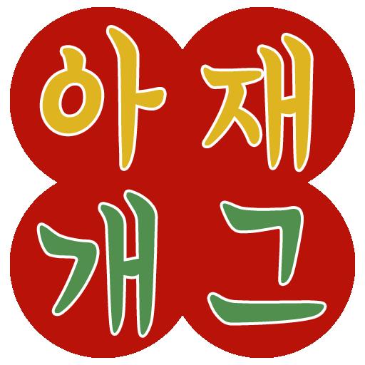 아재개그 – 레전드 개그모음, 판독기