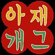 아재개그 – 레전드 개그모음, 판독기 icon