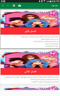 Download رواية بنات حواء For PC Windows and Mac apk screenshot 1