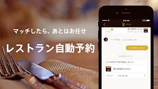 Dine(ダイン) - デートにコミットするマッチングアプリのおすすめ画像2