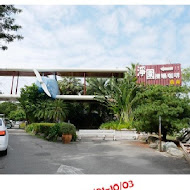 淨園機場咖啡休閒農場