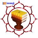 Khmer Tripitaka icon