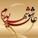 پروفایل تولد شهریور ماهی :عکس نوشته تبریک شهریور icon