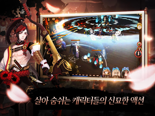 음양사 for kakao for PC