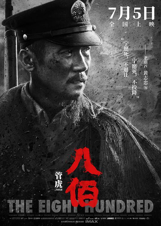 The Eight Hundred China Movie