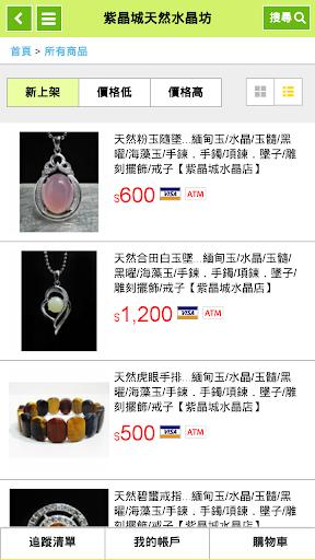 紫晶城天然水晶坊