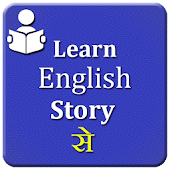 Learn english  story se