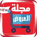 مجلة عروض وتخفيضات السعودية icon