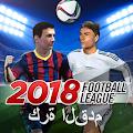 كرة القدم 2019 download