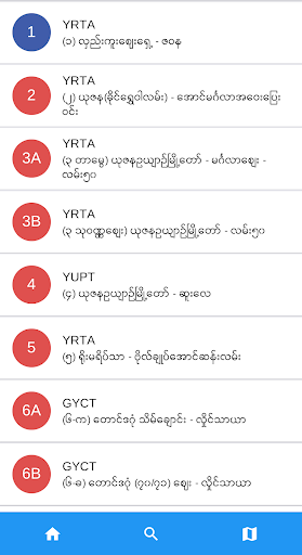 YBS Guide New 7.0.0 Screenshots 1