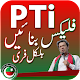 Download PTI Urdu Flex Maker For PC Windows and Mac