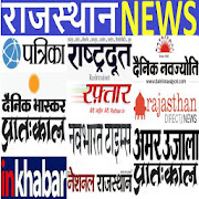 राजस्थान हिंदी अखबार - Rajasthan News Paper