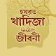 হযরত খাদিজা (রাঃ) জীবনী Download for PC Windows 10/8/7