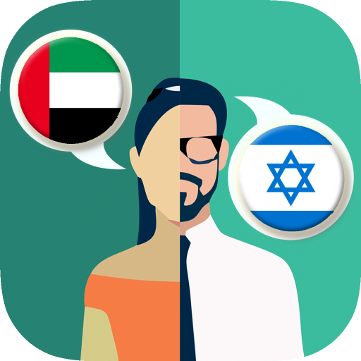 Arabic-Hebrew Translator Apps (APK) gratis downloade til Android/PC/Windows