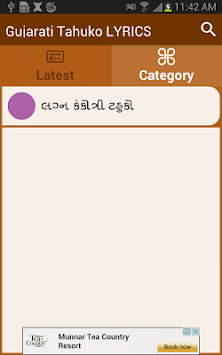 Gujarati Tahuko LYRICS APK screenshot thumbnail 4