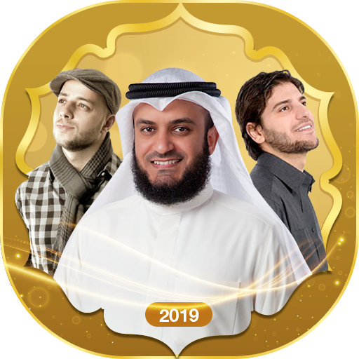 Free Islamic Ringtones 2019