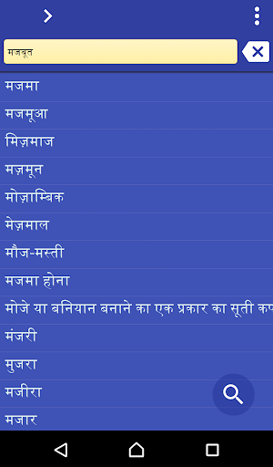 Hindi Turkish dictionary 3.95 screenshots 1