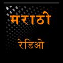 Marathi Radio मराठी रेडिओ icon