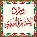 wird alnawawi ورد النووي icon