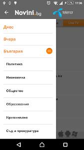 Novini.bg (Новини БГ) screenshot 3