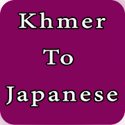 Khmer to Japanese Learning