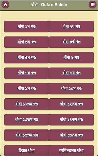 ধাঁধা - Bangla Dhadha