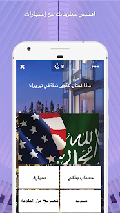 Saudis in NYC Amino - náhled