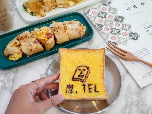 厚,TEL 手作早餐