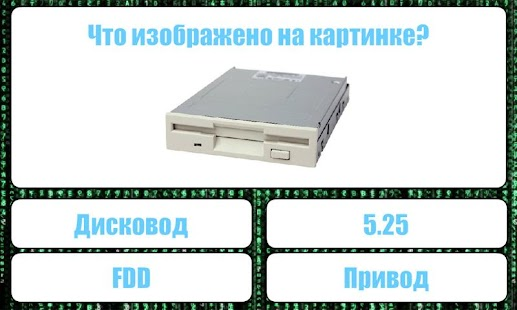 Кто станет компьютерщиком 2