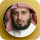 Download Saad Al Ghamidi Quran MP3 For PC Windows and Mac